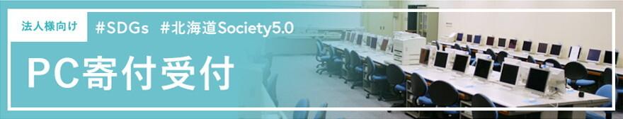 SDGs 北海道Society5.0 PC寄付受付