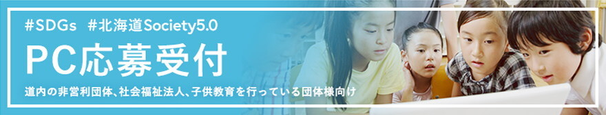 SDGs 北海道Society5.0 PC応募受付