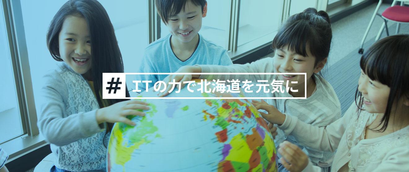 北海道からITで未来を変える